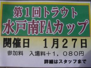 IMGP0176 トラウト大会